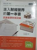 【書寶二手書T4/投資_I8I】進入財經世界的第一本書:認識重要財經詞彙_林佐振