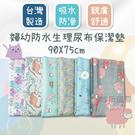 免運【用昕】台灣製 婦幼防水生理尿布保潔墊(約75x90cm)6種花色隨機出貨/保潔墊/生理墊/防水墊