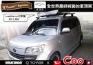 ∥MyRack∥YAKIMA Q TOWERS Daihatsu Coo 專用車頂架∥全世界最好拆裝的 行李架 橫桿∥