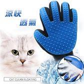 神奇寵物按摩除毛梳理手套 貓狗適用(右手)1入【小三美日】