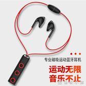 磁吸藍芽耳機 運動藍芽耳機M10無線雙耳聽歌音樂立體聲磁吸運動防水藍芽耳機 優家小鋪