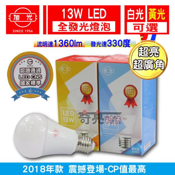 【奇亮科技】含稅 2018年版 旭光 13W LED燈泡 球泡燈 白光/黃光可選 CNS認證 全電壓