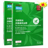 【買一送一】森田DR.JOU茶樹精油淨膚調理面膜5入