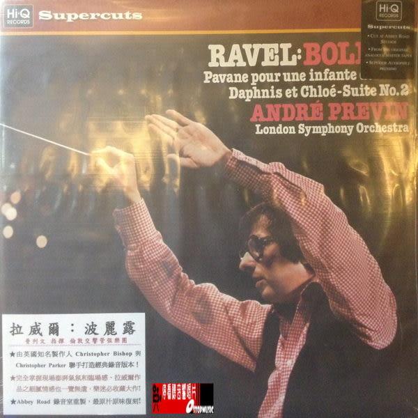 【停看聽音響唱片】【黑膠LP】拉威爾:波麗露