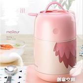 保溫飯盒 meileur不銹鋼燜燒杯女悶燒壺燜粥超長保溫飯盒飯桶保溫桶便攜
