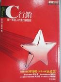 【書寶二手書T7/行銷_GRZ】C行銷-第一本名人代言行銷聖經_哈米須‧普林格/著