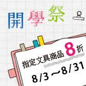 開學季~指定文具商品8折