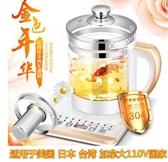 110V伏養生壺 出口美國 日本多功能電熱水壺全自動加厚玻璃中藥壺 YDL