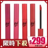 韓國 CLIO 天鵝絨霧面唇釉 4.5ml【BG Shop】5款可選/最短效期:2021.02