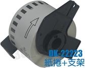 (支架+紙捲) 1入裝 副廠 DK-22223 Brother 標籤帶 50mm x 30.48M 連續型 標籤機