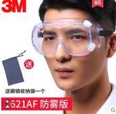 3M護目鏡防沖擊勞保電焊防護眼鏡