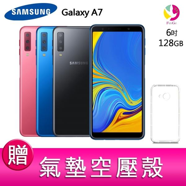 分期0利率 三星 SAMSUNG Galaxy A7 2018版 4G/128G 智慧型手機 贈『氣墊空壓殼*1』