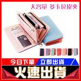 [24H-現貨快出]新款女士錢包時尚韓版拉鍊糖果色多卡位拉鍊長款女式錢夾皮夾包