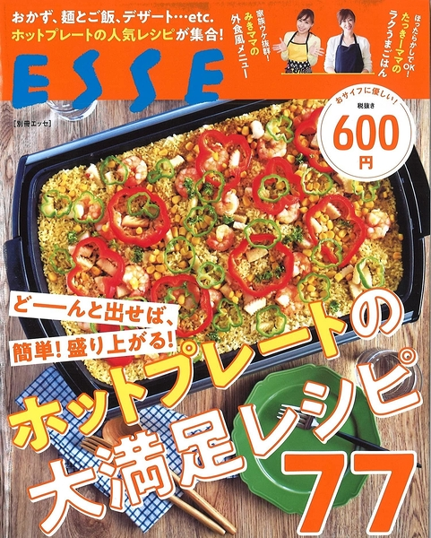 ESSE美味HOTPLATE鐵板料理製作食譜集(日文MOOK)