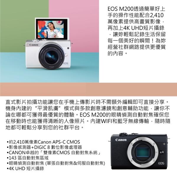 【Canon】EOS M200+15-45mm+22mm雙鏡組- (中文平輸)送128G記憶卡+副廠電池+座充+包+中腳+筆+帶+大潔+硬保