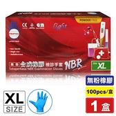 多倍 檢診手套 XL號 100pcs/盒 (無粉 合成橡膠 NBR手套 丁晴手套 藍色手套) 專品藥局【2017493】