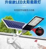 太陽能燈led太陽能燈 家用室內外新農村大功率超亮戶外庭院燈防水 【快速出貨】