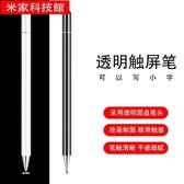 觸控筆 觸控筆華為MatePad手寫筆10.4英寸平板電腦BAH3-W09/AL00電容筆 米家
