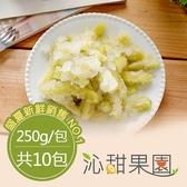 沁甜果園SSN.冰釀芒果青(250g/包,共10包)﹍愛食網
