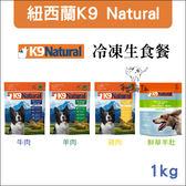 (冷凍2000免運)K9 Natural〔冷凍生食犬糧,4種口味,1kg〕另有2包優惠組
