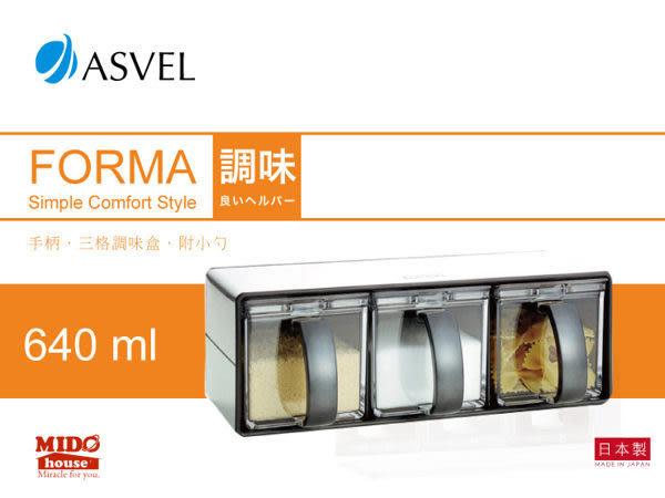 ASVEL-FORMA 1121 不鏽鋼三格調味盒-黑《Mstore》