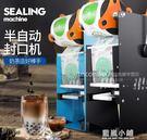 奶茶店封口機奶茶手動商用奶茶豆漿飲料封口機紙塑料杯封杯機QM 藍嵐