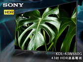 入內特價~SONY 新力 【KDL-43W660G】43吋FHD HDR高畫質數位聯網液晶電視 支援Youtube netflix  HDR 高動態對比