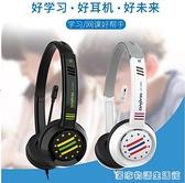 筆記本電腦台式耳機網課用耳麥話筒頭戴式帶麥克風全民K唱歌錄音