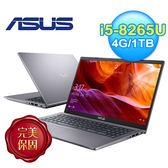【ASUS 華碩】X509FJ-0111G8265U 15.6吋 窄邊框戰鬥版筆電 星空灰 【加碼送創見32G隨身碟】
