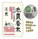 【大倉米鋪】池農香米 (高雄147號)...