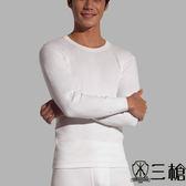 三槍牌  精典時尚型男雙層純棉圓領長袖衛生衣~3件組