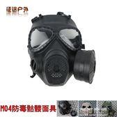酋長面具M04核戰危機風扇防霧改進版 4代骷髏生化防毒防護CS面具 流行花園
