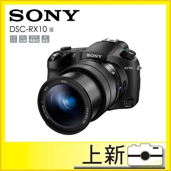 《台南-上新》SONY RX10M3  RX10 M3★ 加贈32G+電池+座充+減壓背帶+清潔組+貼