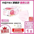 摩戴舒 MOTEX 雙鋼印 成人醫療口罩 (櫻花粉) 50入/盒 (台灣製造 CNS14774) 專品藥局【2018465】