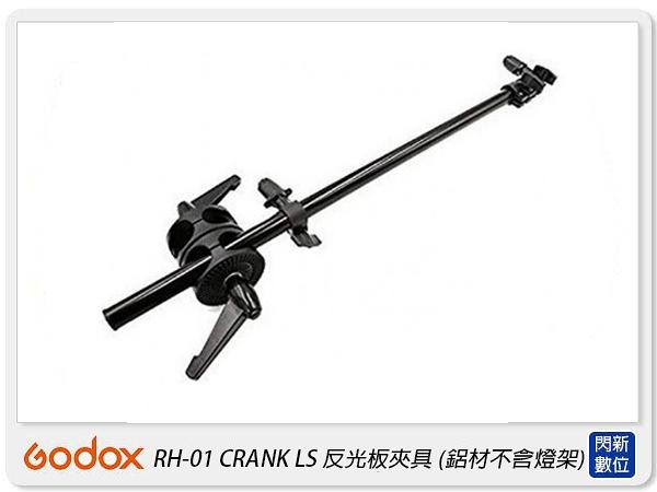 Godox 神牛 CRANK LS RH-01 反光板夾具 懸臂式旋轉 鋁材不含燈架 反光板(RH01,公司貨)