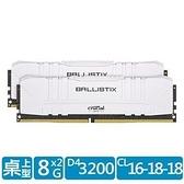 Micron 美光 Crucial Ballistix D4 3200 16G(8G*2雙通)(白散熱片)桌機超頻記憶體 BL2K8G32C16U4W