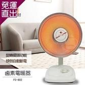 永用 10吋擺頭鹵素電暖器FC-802【免運直出】