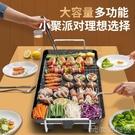 (快速)烤盤 家用電烤盤韓式烤肉鍋 無煙...