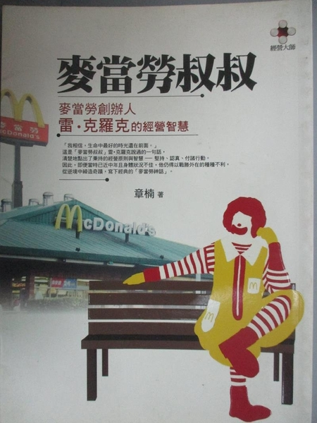 【書寶二手書T1/財經企管_HAS】Uncle Ray--- Ray Kroc's Management Wisdom of Macdonald_章楠