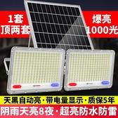 超亮太陽能燈家用庭院新農村路燈LED燈戶外投光燈全自動室內外燈快速出貨