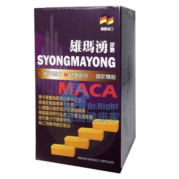 藥聯 雄瑪湧膠囊 MACA 60粒/盒◆德瑞健康家◆