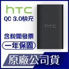 HTC QC 3.0 行動電源 10050mAh TypeC 公司貨