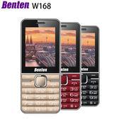 【全新庫存出清】《零利率》 Benten W168 3G直立式 無照相手機(軍人機)  銀髮機 超大字體超大鈴聲