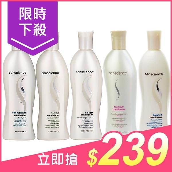 senscience聖善絲 潤髮乳(300ml) 多款可選【小三美日】原價$259