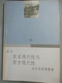 【書寶二手書T8/文學_LHV】東亞現代性與西方現代性:從文化的角度看_夏光