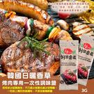韓國日曬香草烤肉專用一次性調味鹽 3g*20包