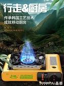 瓦斯爐 九鼎卡式爐戶外便攜式煤氣爐燒烤燃氣灶卡磁卡斯野外家用瓦斯爐具 晶彩LX