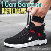 春季隱形內增高男鞋10CM高筒板鞋男式增高鞋10cm8cm運動休閒鞋潮 美芭