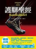 (二手書)護腳聖經:跑者、山友、舞者、健行者、戰鬥人員、極限運動員必備的傷害預防與治療大