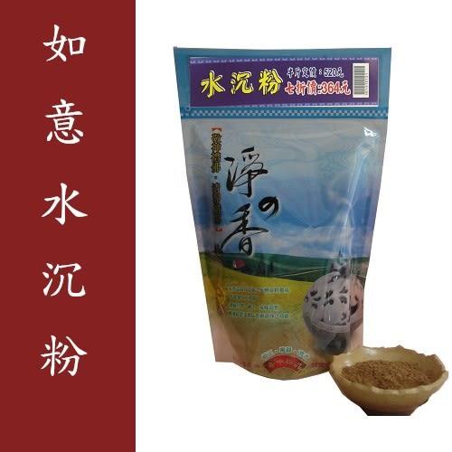 【如意檀香】【如意水沉粉】【NV16T6121】淨粉  半斤/包